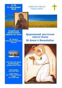 Ukrainian Orthodox Church of St. Anne, Toronto (Scarborough), Ontario: Parish Newsletter • Церковний Листочок