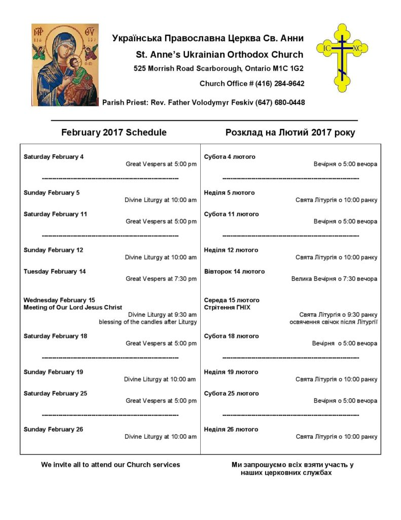 February 2017 schedule