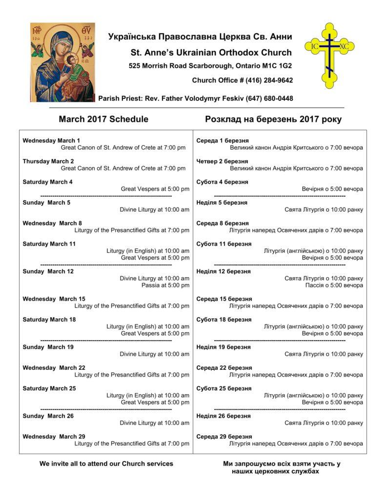 March 2017 schedule-1