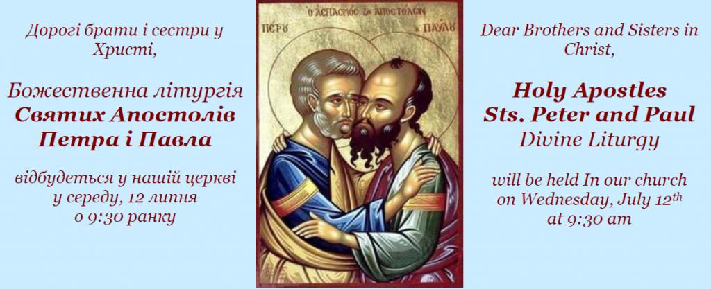 Holy Apostles Sts. Peter and Paul Divine Liturgy - Божественна літургія Святих Апостолів Петра і Павла