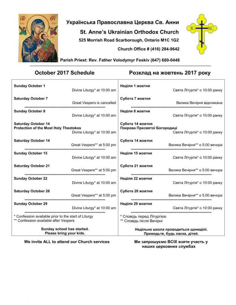 October 2017 schedule