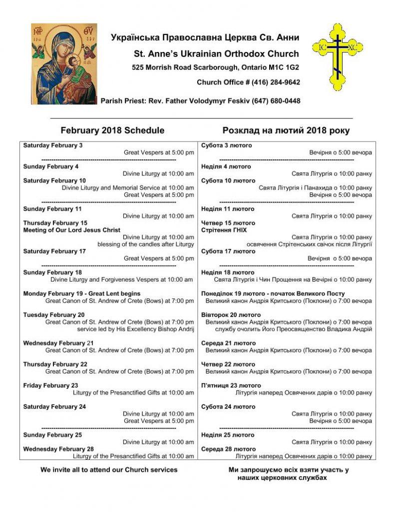 February 2018 schedule
